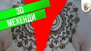 КАК нарисовать 3D МЕХЕНДИ?| МАНДАЛА МЕХЕНДИ на 2 руки [Школа Красоты](Хотите научится рисовать мехенди сразу на 2 руках! Это очень просто и стильно! Смотрите наше видео и повторя..., 2016-08-17T08:06:44.000Z)