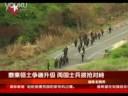 [东方卫视] 泰柬领土争端升级 两国士兵拔枪对峙