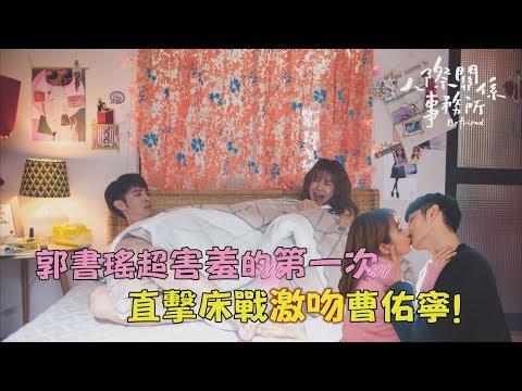 【好羞好忙】郭書瑤超害羞獻第一次 直擊床戰激吻曹佑寧!