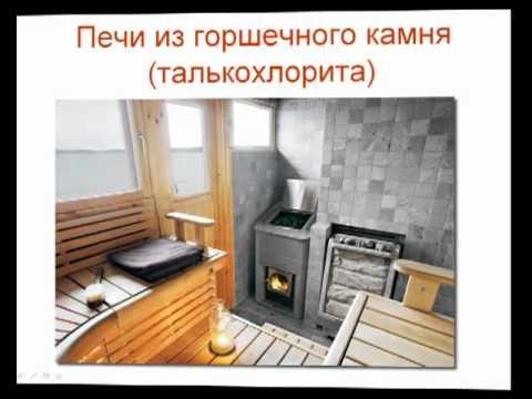 видео: Баня своими руками. Глава 3. Выбираем печь. Часть 1