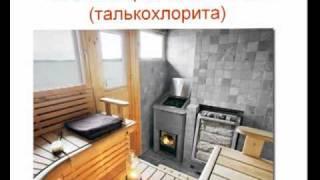 Баня своими руками. Глава 3. Выбираем печь. Часть 1(Новая версия видео-курса