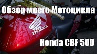 Обзор моего мотоцикла Honda CBF 500