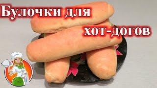 Булочки для хот догов рецепт