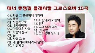 테너 류정필 - 클래시컬 크로스오버 15곡