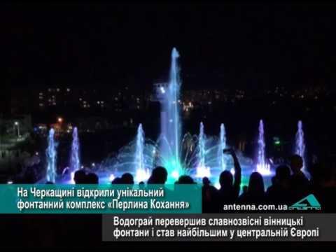 Телеканал АНТЕНА: На Черкащині відкрили унікальний фонтанний комплекс «Перлина Кохання»