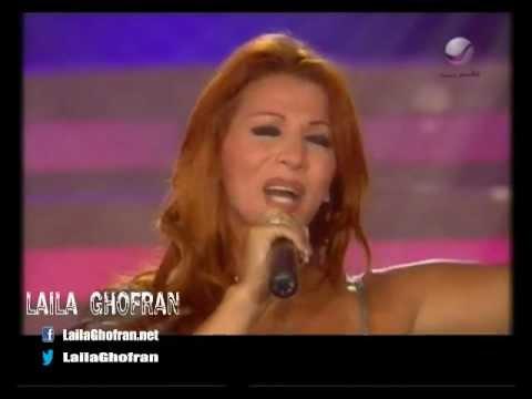 Laila Ghofran ليلى غفران - حفلة عامة - عودني