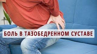 Причини болю в кульшовому суглобі