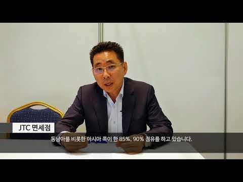 일본 (주)JTC 기업관계자 인터뷰 커버 이미지
