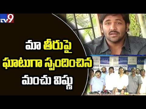 MAA takes own decisions : Manchu Vishnu || Tollywood Casting Couch -  TV9