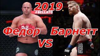 Федор Емельяненко против Джоша Барнетта - ММА 2019