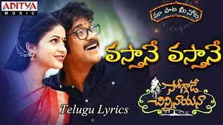 "Vasthane Vasthane Full song With LyricsII  ""మా పాట మీ నోట"" II Soggade Chinni Nayana Songs"