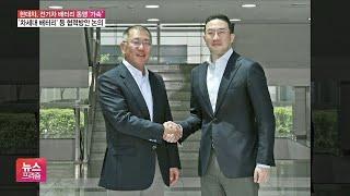 현대차 정의선-LG 구광모 '전기차 배터리' 회동…동맹…