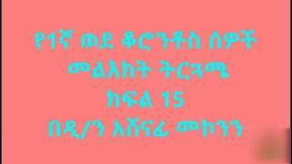 የ1ኛ ወደ ቆሮንቶስ ሰዎች መልእክት ትርጓሜ ክፍል 15 - ዲ/ን አሸናፊ መኮንን Dn Ashenafi Mekonnen 1st Corinthians Part 15