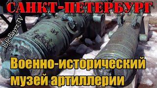 Прогулка по || Санкт-Петербургу ||: Военно-исторический музей артиллерии.