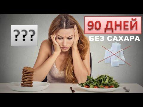 ЖИЗНЬ БЕЗ САХАРА и плюшек! Как я жил без сахара 90 ДНЕЙ и что из этого вышло!
