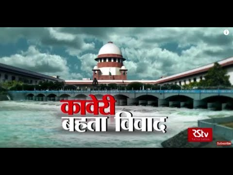 RSTV Vishesh - April 4, 2018: Cauvery Water Dispute, history and reasons | Kaveri- running dispute