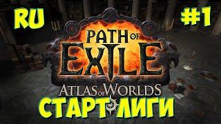 Path of Exile Атлас миров. #1. Старт лиги