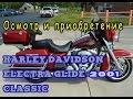 ?????? Harley-Davidson Electra Glide Ultra Classic