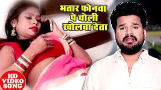 भतार फोनवा पे चोली खोलवा देता - सिर्फ शादी शुदा ही इस वीडियो को देखे - Bhojpuri New Song 2019
