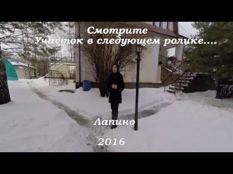 Лапино продажа| Купить дом в Одинцовском районе Московской области| 13107