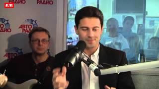Антон Макарский - Менялы (#LIVE Авторадио)