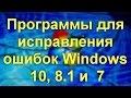 Программы для исправления ошибок Windows 10, 8.1 и Windows 7