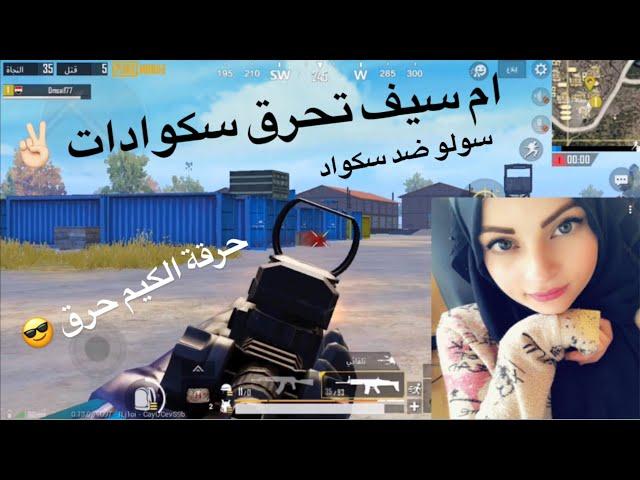 حرق سكوادات ✌🏻 اقوى بنت بالعبة ببجي ام سيف
