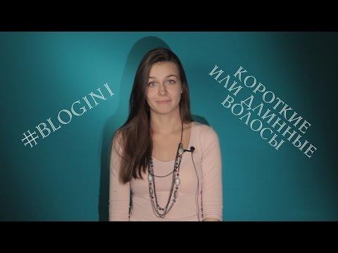 Шоу Блогини - Короткие или длинные волосы?