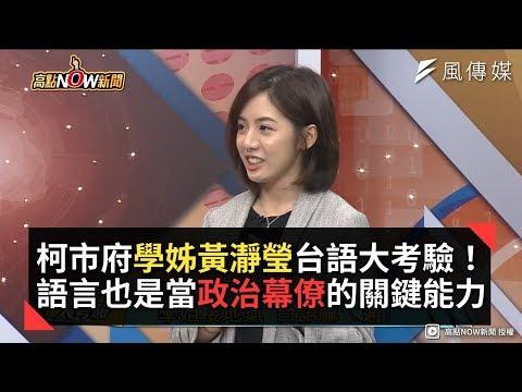 柯市府學姊黃瀞瑩台語大考驗!語言也是當政治幕僚的關鍵能力