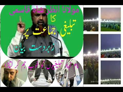 Maulana anzar shah qasmi ka bayaan. Tabligee zamaat waloon ko khoob dhoya