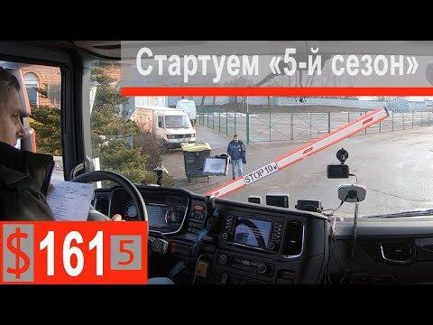 $161 Скания S500 НОВЫЙ РЕЙС!!! Две причины,почему пока не едем в Европу)))