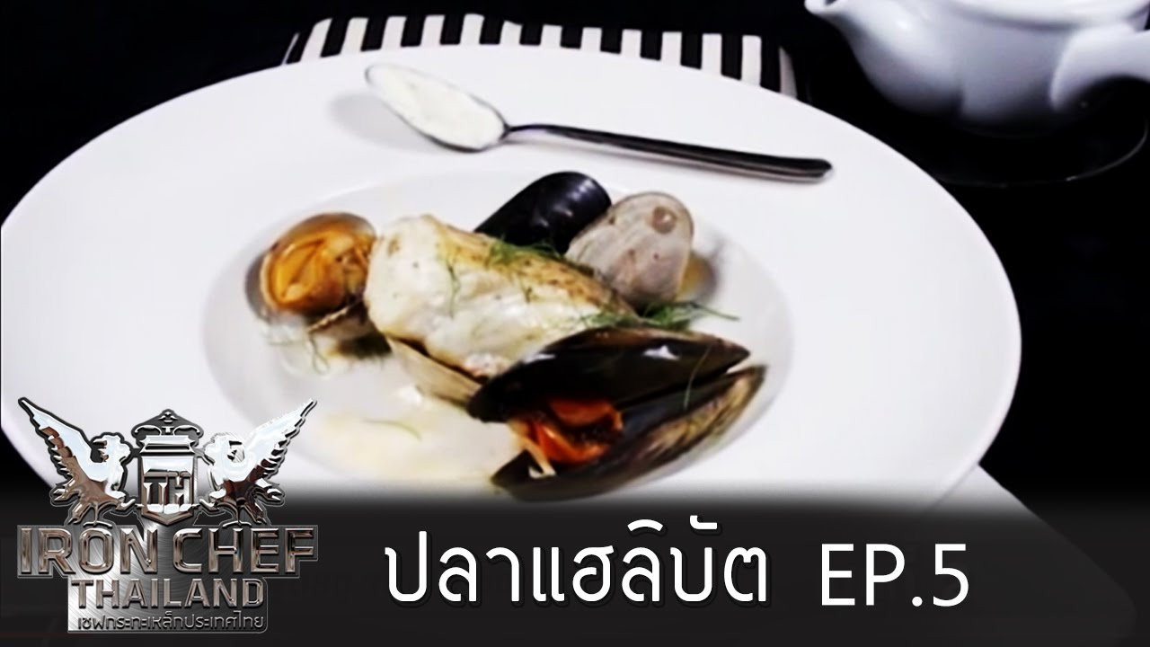 Iron Chef Thailand - Battle ปลาแฮลิบัต 5 - YouTube
