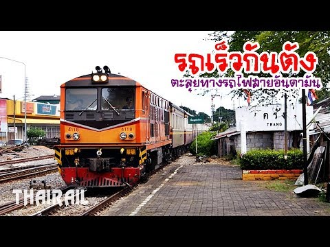 Thai Railway: Rapid Train No.167 from Trang to Kantang Station