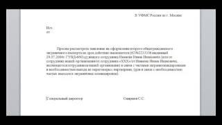 Документы для загранпаспорта старого и нового образца для людей старше 18 лет.(, 2015-02-03T21:18:43.000Z)