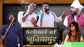 school of चूतियापुर | 4boysdown 4bd