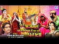 Download Are Ajmal Aanganiya Me Kum Kum Pagla | Hit Rajasthani Devotional Song | Baba Ramdev Ro Janm MP3 song and Music Video