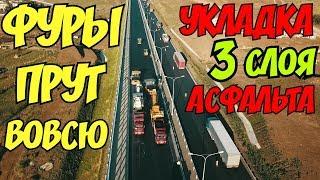 Крымский мост(сентябрь 2018) Фуры прут вовсю по мосту!Укладка 3 слоя асфальта!Свежачок!Обзор!