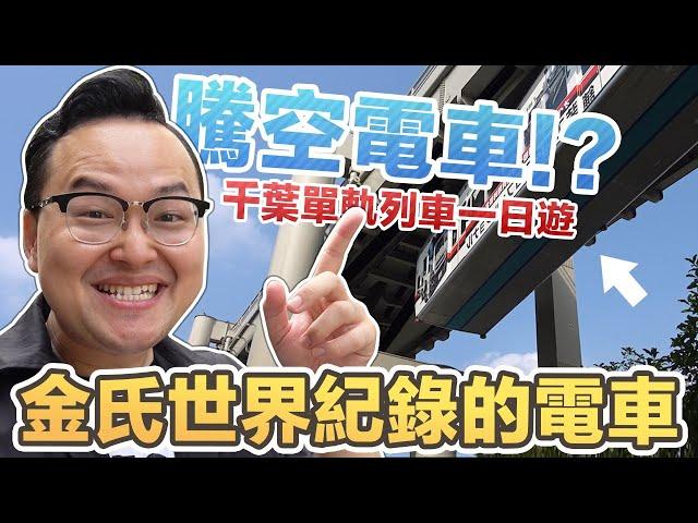 最像雲霄飛車的電車在東京旁?!千葉單軌電車一日遊《阿倫去旅行》