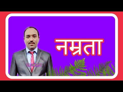 #CCC_Nepali_Ministry_Malaysia_Nepal #pastor_Abraham_Rasaili ||नम्रता|| New Nepali Christian Sermon