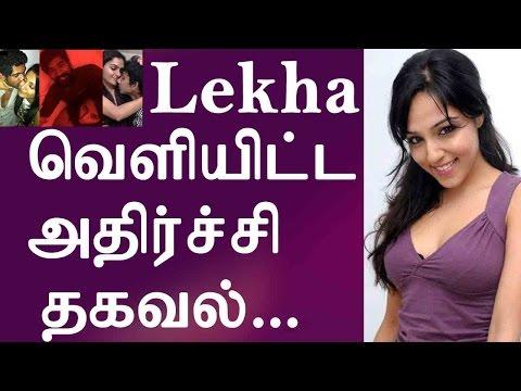 Actress Lekha Washington Revealed Shocking News   Sexual Harrasment   அதிர்ச்சி தகவல்