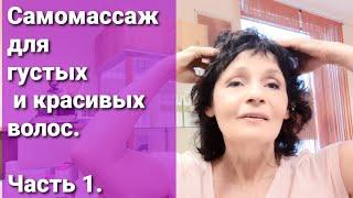 Самомассаж для густых и красивых волос Часть1