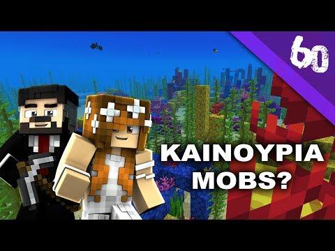 ΤΙ ΝΈΟ ΘΑ ΜΑΣ ΠΡΟΣΦΈΡΕΙ Η 1.13 (Aquatic Update)   Minecraft News