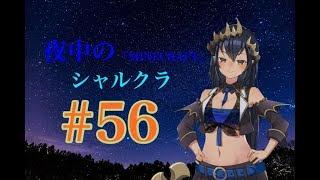 [LIVE] 【Minecraft】シャルクラ #56【島村シャルロット / ハニスト】