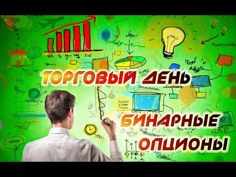 Бинарные опционы от А до Я_урок третий_13.04.2016