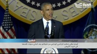 أوباما يلقي خطابه الرئاسي الوداعي من شيكاغو بعد ثماني سنوات قضاها في البيت الأبيض