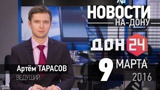 Новости-на-Дону 9 марта 2016 телеканал ДОН24