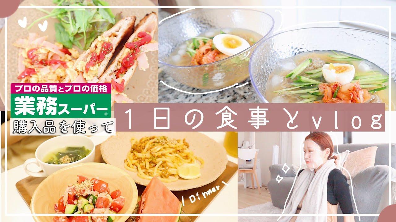 【料理vlog】業務スーパー購入品を使った1日の食事🍚主婦の日常♪