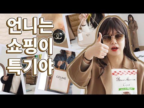 현실적인 파리 쇼핑 하울 구경할래? 재밌어... 백화점 명품 쇼핑 팁부터 마트 과자까지!