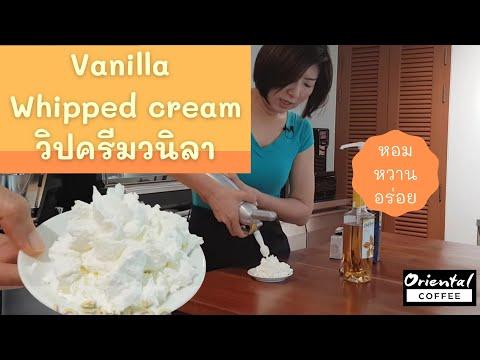 Vanilla Whipped cream วิปครีมวนิลา สูตรทำวิปครีม ..ให้หอมอร่อย หวานมัน เคล็ดลับความอร่อย