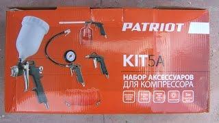 PATRIOT 5A   Набор для компрессора  Обзор
